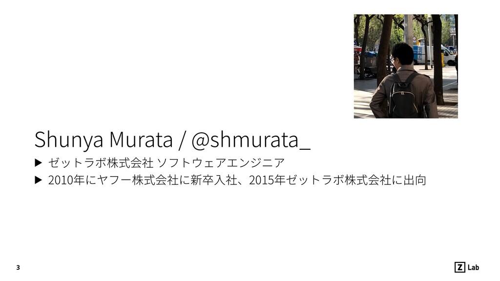 Shunya Murata / @shmurata_ ▶ ゼットラボ株式会社 ソフトウェアエン...