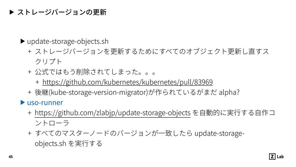 ▶ ストレージバージョンの更新 ▶ update-storage-objects.sh + ス...