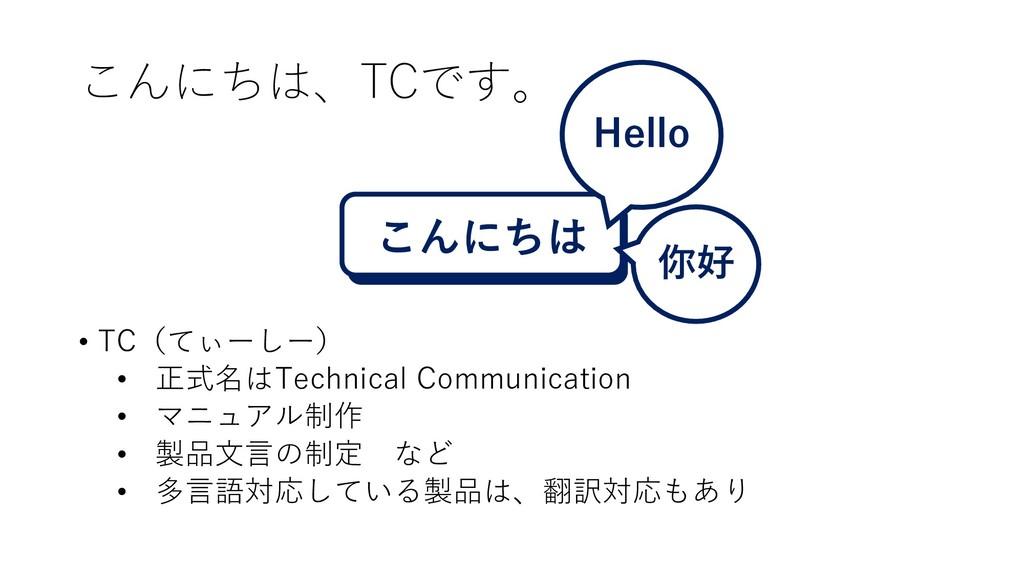 こんにちは、TCです。 • TC(てぃーしー) • 正式名はTechnical Communi...
