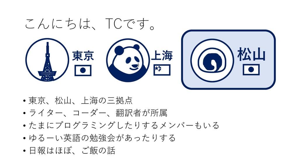 こんにちは、TCです。 • 東京、松山、上海の三拠点 • ライター、コーダー、翻訳者が所属 •...