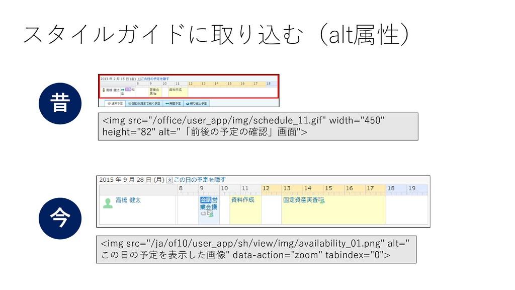 """スタイルガイドに取り込む(alt属性) 昔 今 <img src=""""/office/user_..."""