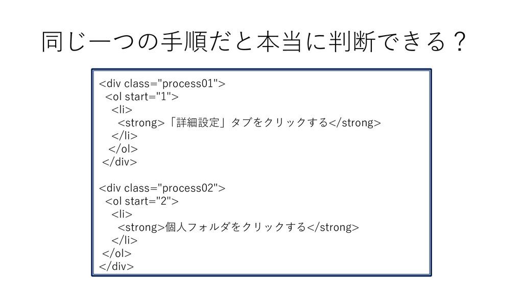 """同じ一つの手順だと本当に判断できる? <div class=""""process01""""> <ol ..."""