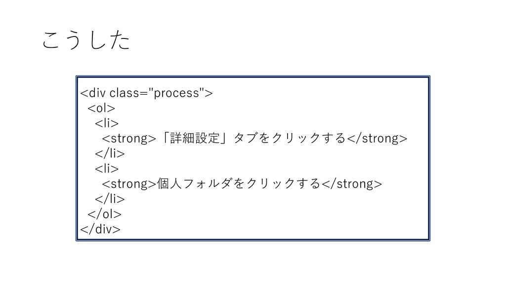 """こうした <div class=""""process""""> <ol> <li> <strong>「詳..."""