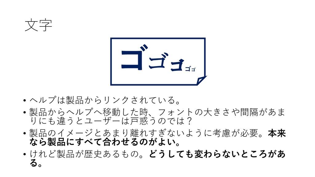 文字 • ヘルプは製品からリンクされている。 • 製品からヘルプへ移動した時、フォントの大きさ...