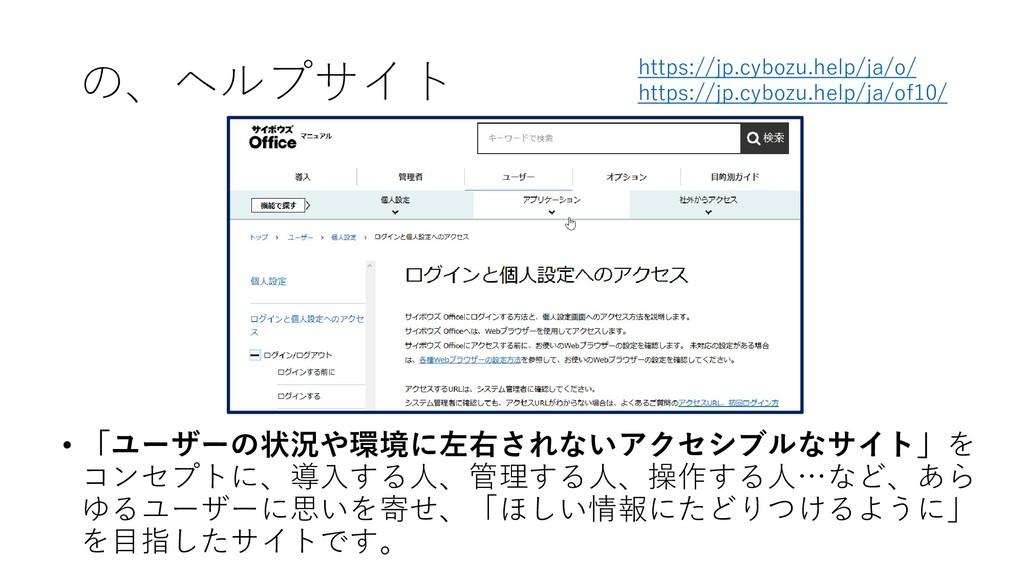 の、ヘルプサイト • 「ユーザーの状況や環境に左右されないアクセシブルなサイト」を コンセプト...