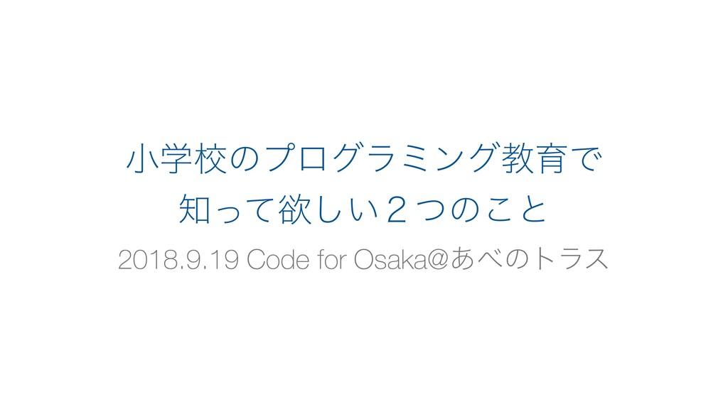 খֶߍͷϓϩάϥϛϯάڭҭͰ ͬͯཉ͍̎ͭ͠ͷ͜ͱ 2018.9.19 Code for O...