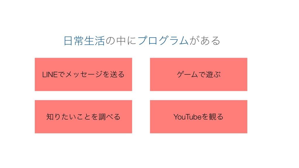 LINEͰϝοηʔδΛૹΔ Γ͍ͨ͜ͱΛௐΔ ήʔϜͰ༡Ϳ YouTubeΛ؍Δ ৗੜ׆...
