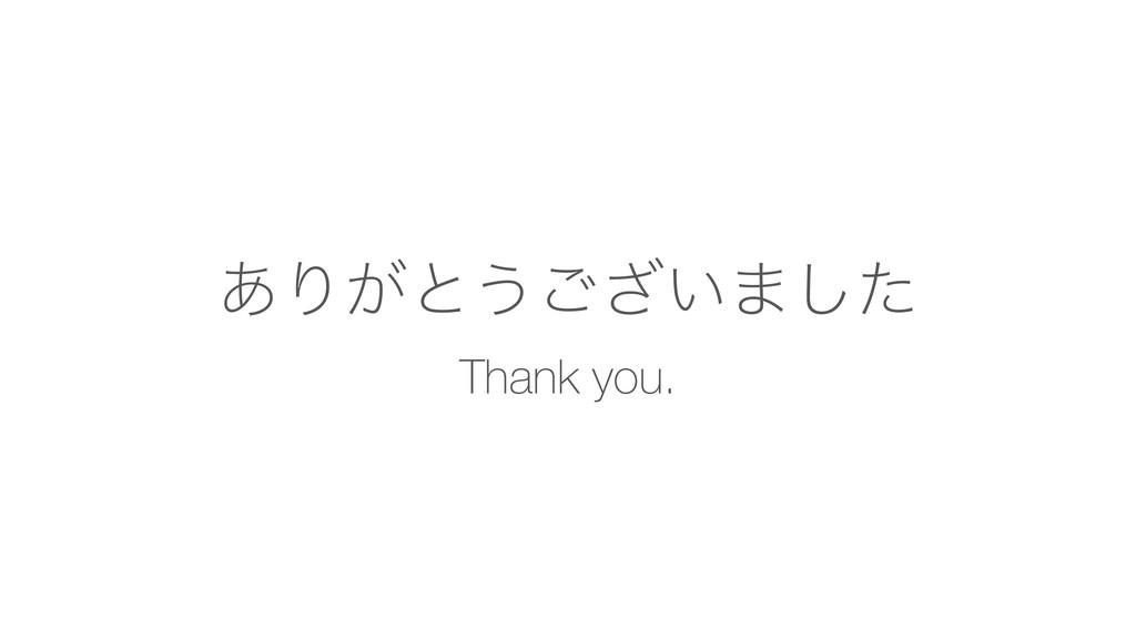 Thank you. ͋Γ͕ͱ͏͍͟͝·ͨ͠