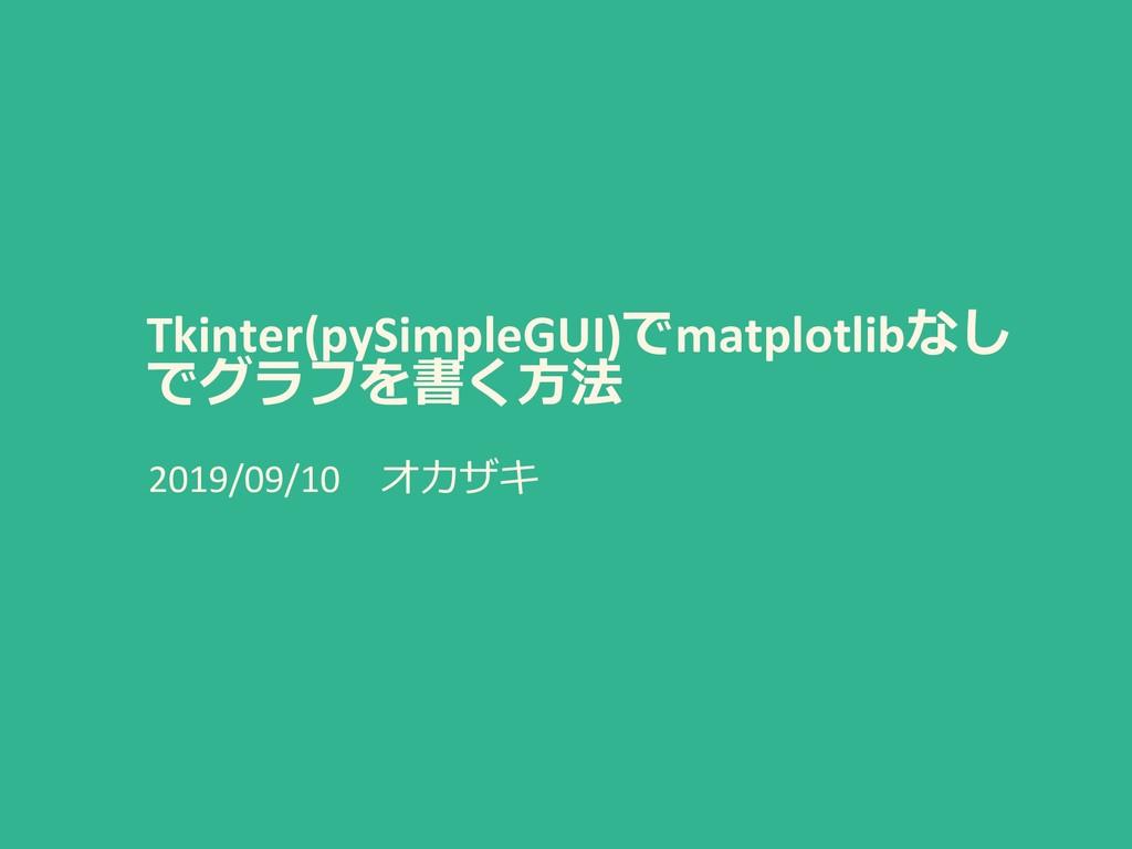 Tkinter(pySimpleGUI)でmatplotlibなし でグラフを書く⽅法 201...