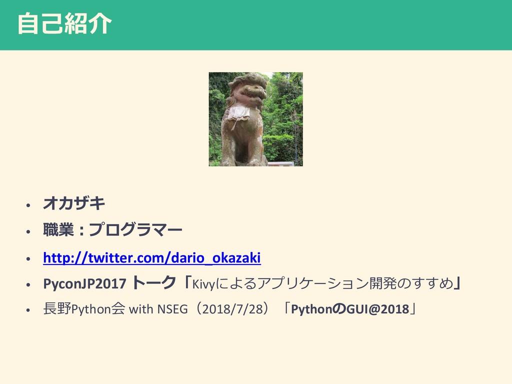 ⾃⼰紹介 • オカザキ • 職業︓プログラマー • http://twitter.com/da...