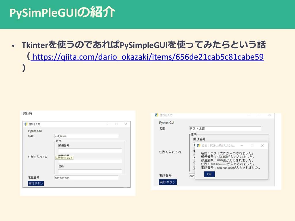 PySimPleGUIの紹介 • Tkinterを使うのであればPySimpleGUIを使って...