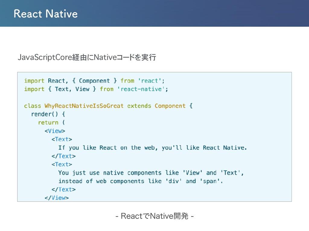 3FBDU/BUJWF JavaScriptCore経由にNativeコードを実行 3F...
