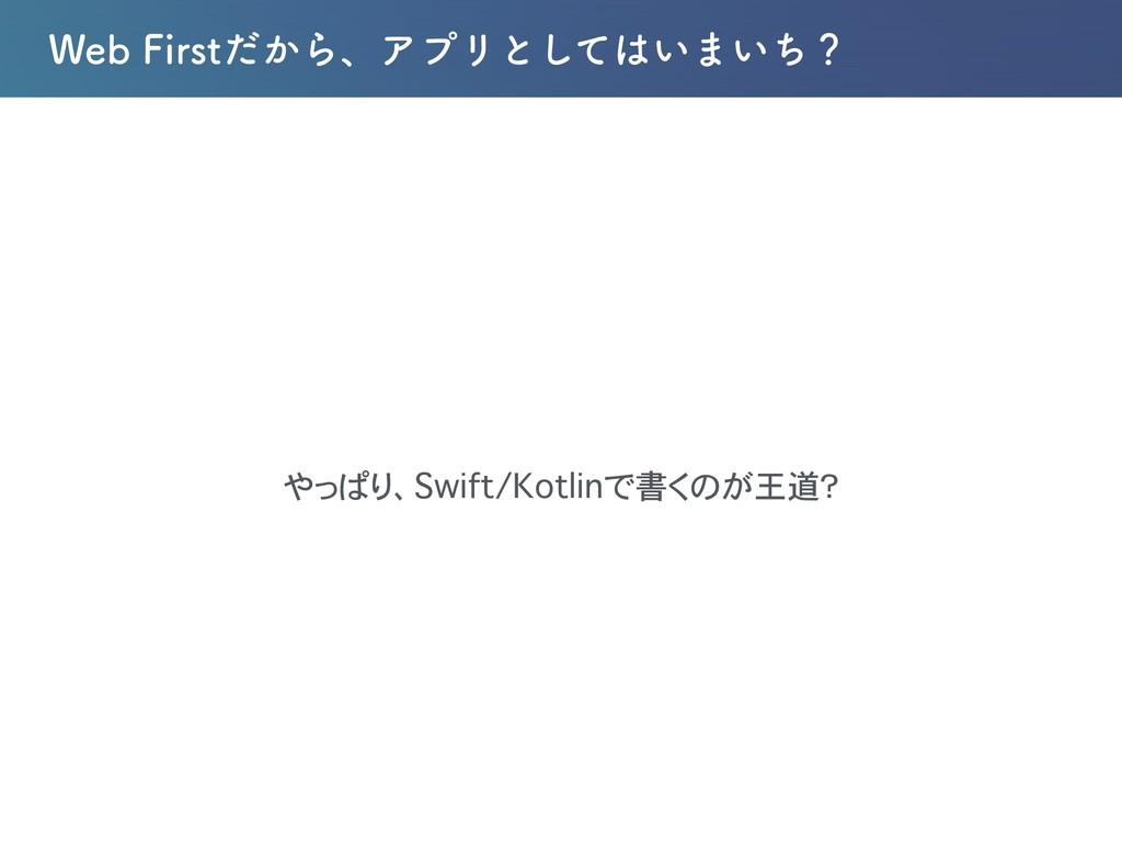 8FC'JSTU͔ͩΒɺΞϓϦͱ͍ͯ͠·͍ͪʁ やっぱり、Swift/Kotlinで書くの...