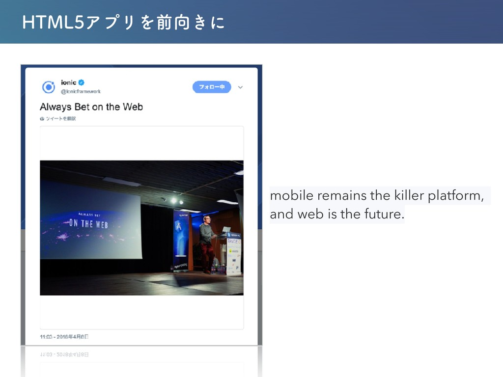 )5.-ΞϓϦΛલ͖ʹ mobile remains the killer platfor...