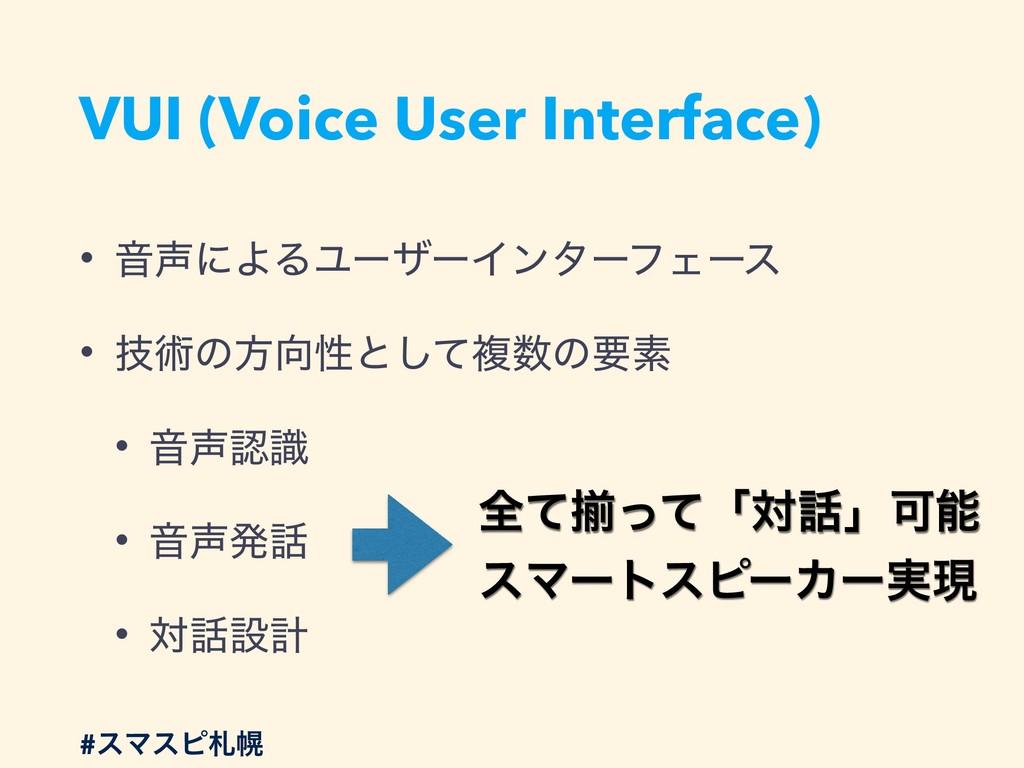 VUI (Voice User Interface) • ԻʹΑΔϢʔβʔΠϯλʔϑΣʔε ...