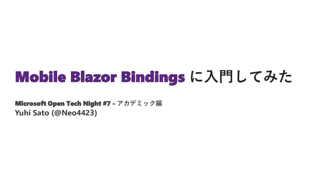 Mobile Blazor Bindings に入門してみた Microsoft Open T...