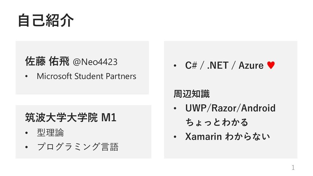 自己紹介 佐藤 佑飛 @Neo4423 • Microsoft Student Partner...