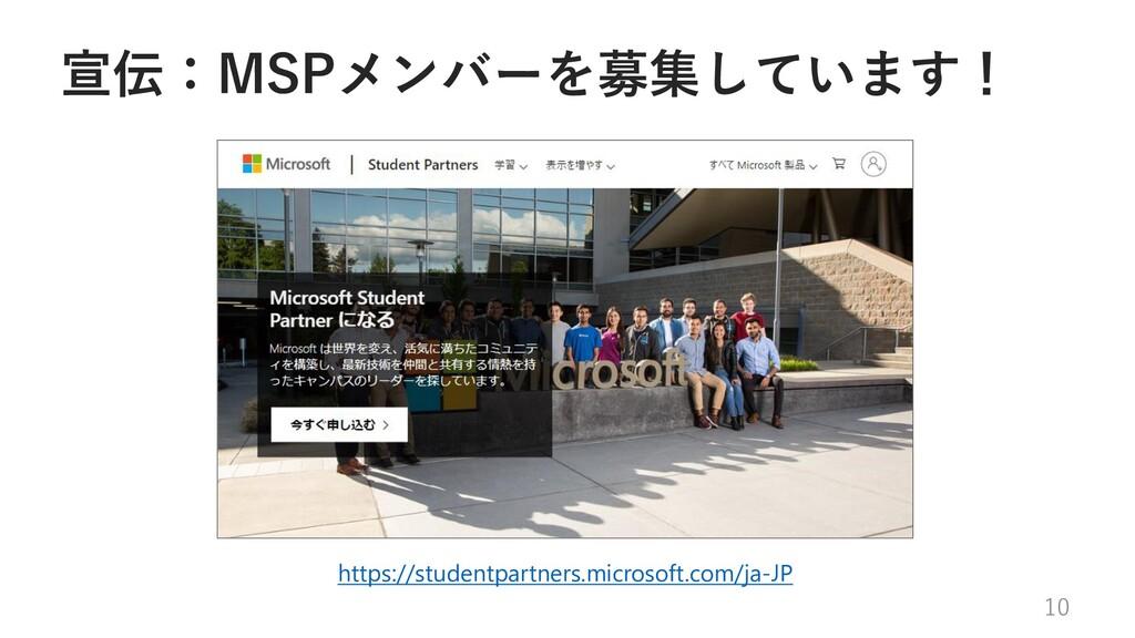 宣伝:MSPメンバーを募集しています! 10 https://studentpartners....