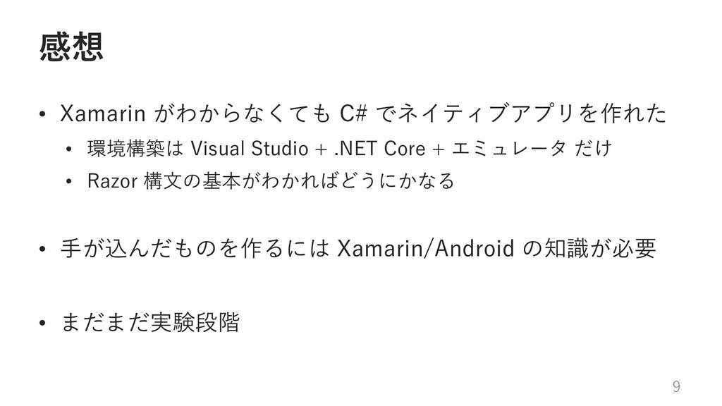 感想 • Xamarin がわからなくても C# でネイティブアプリを作れた • 環境構築は ...