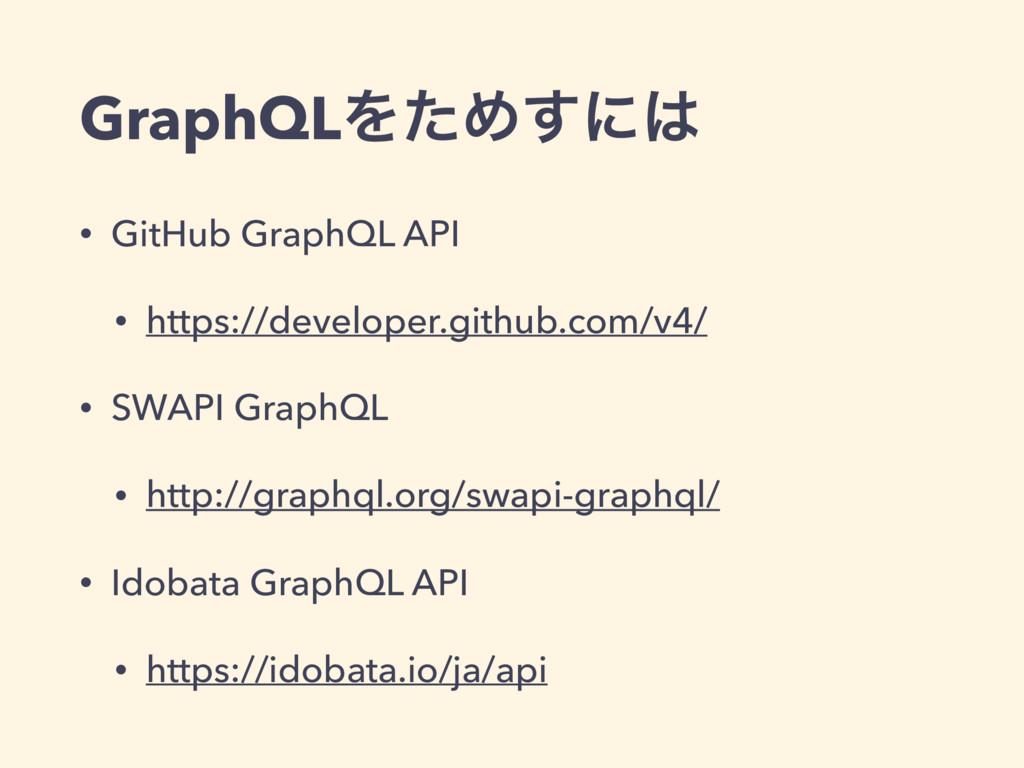 GraphQLΛͨΊ͢ʹ • GitHub GraphQL API • https://de...