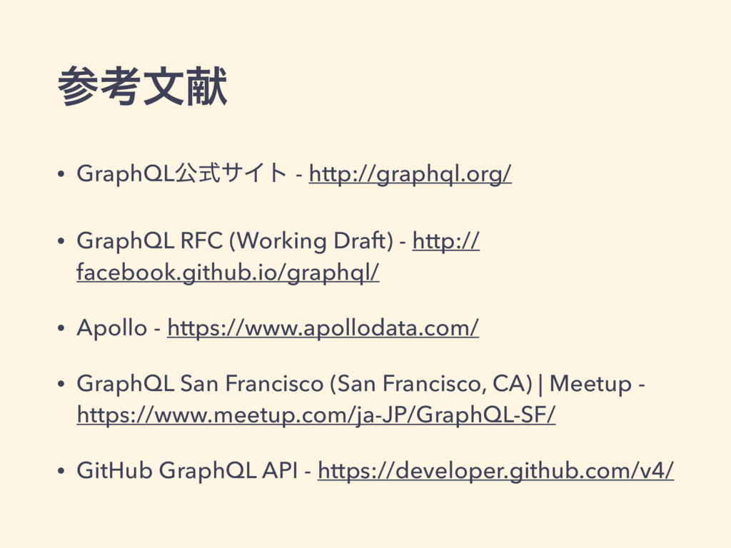 ߟจݙ • GraphQLެࣜαΠτ - http://graphql.org/ • Gra...