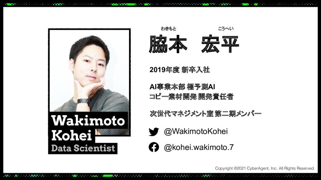 脇本 宏平 わきもと こうへい @kohei.wakimoto.7 @WakimotoKohe...