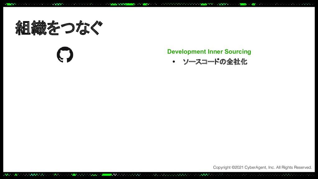 組織をつなぐ Development Inner Sourcing • ソースコードの全社化