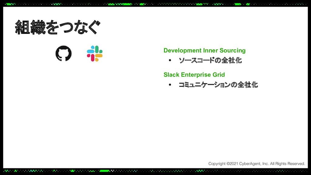 組織をつなぐ Development Inner Sourcing • ソースコードの全社化 ...