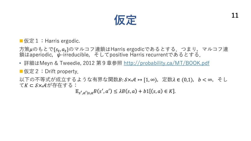 仮定 n 仮定1:Harris ergodic. ⽅策のもとで{!, !}のマルコフ連鎖はHa...