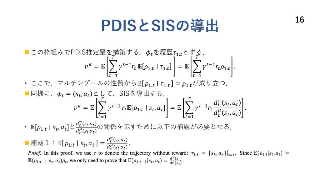 PDISとSISの導出 n この枠組みでPDIS推定量を構築する.! を履歴#:! とする. ...