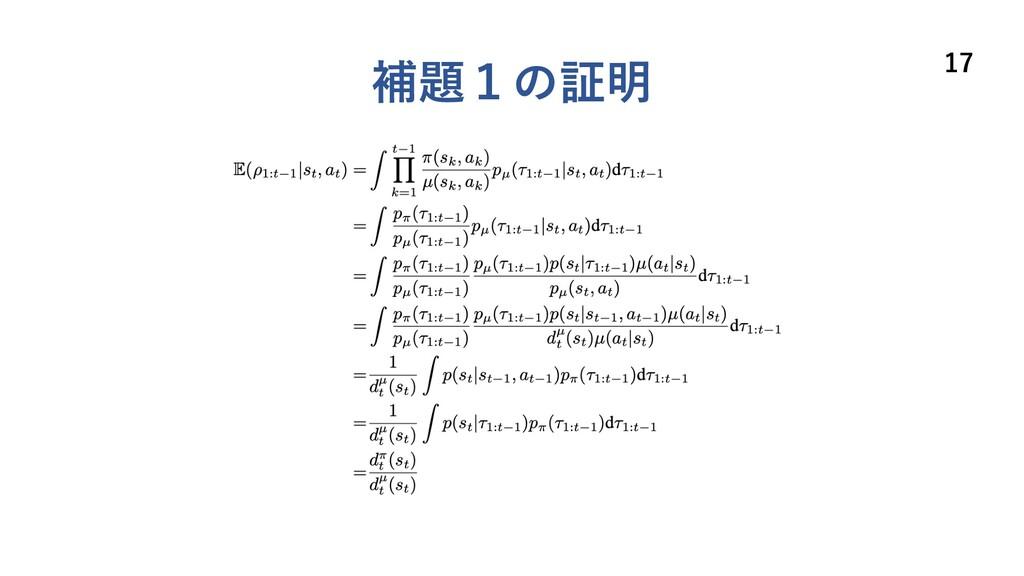 補題1の証明 17