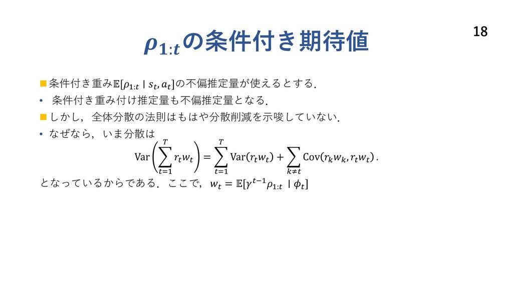 : の条件付き期待値 n 条件付き重み[#:! ∣ !, !]の不偏推定量が使えるとする. •...