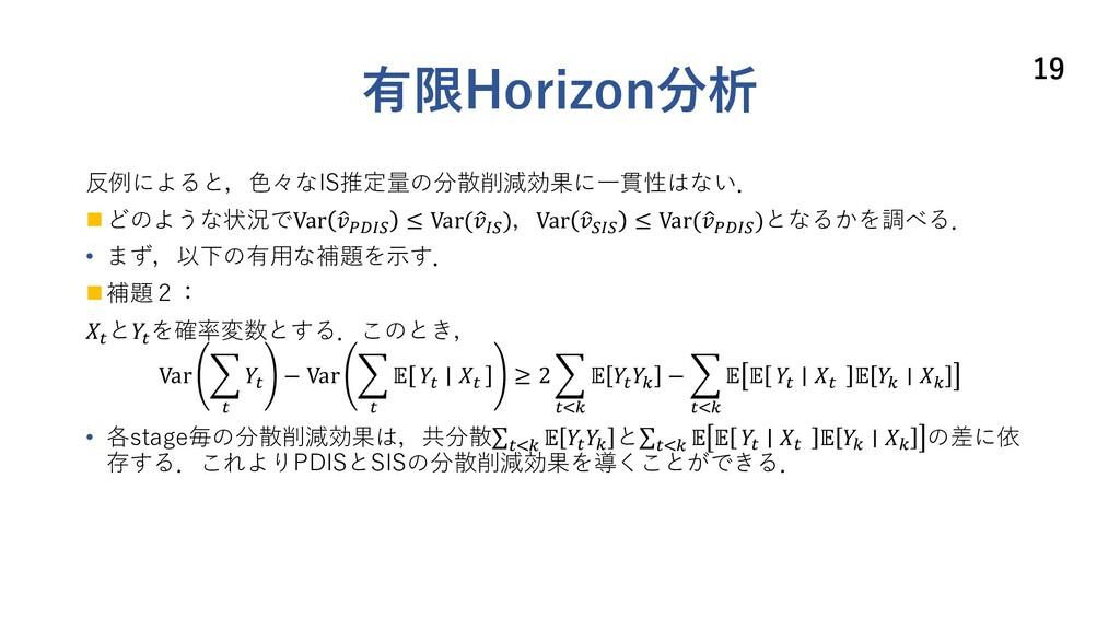 有限Horizon分析 反例によると,⾊々なIS推定量の分散削減効果に⼀貫性はない. n どの...