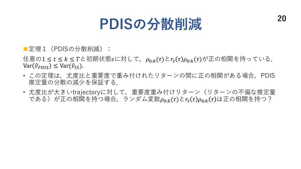 PDISの分散削減 n 定理1(PDISの分散削減): 任意の1 ≤  ≤  ≤ と初期状態に...