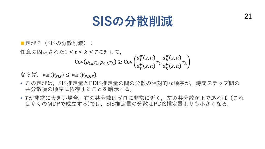 SISの分散削減 n 定理2(SISの分散削減): 任意の固定された1 ≤  ≤  ≤ に対し...