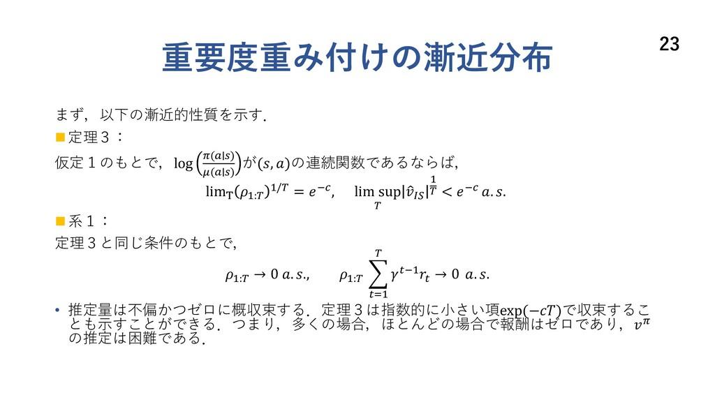 重要度重み付けの漸近分布 まず,以下の漸近的性質を⽰す. n 定理3: 仮定1のもとで,log...