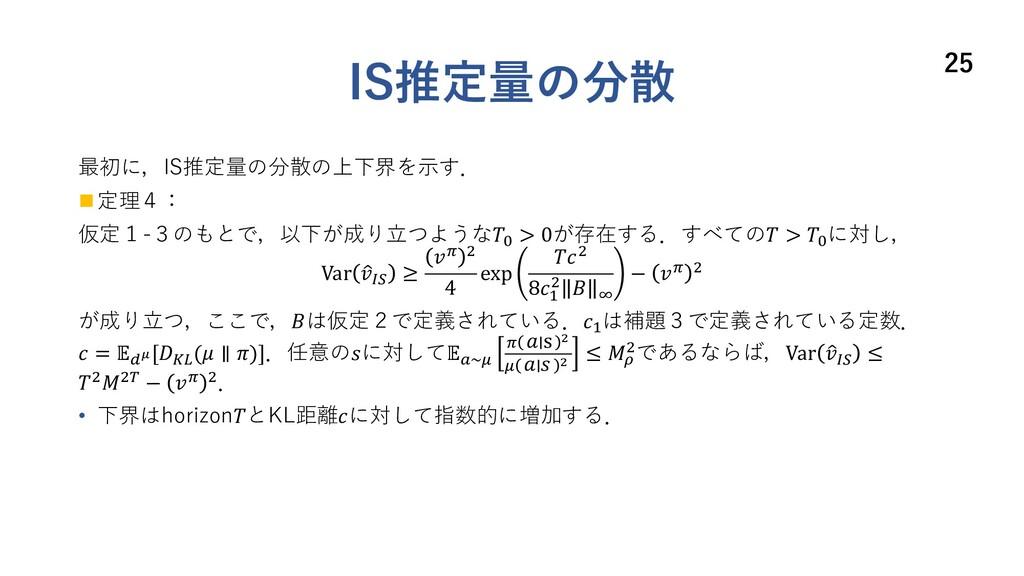 IS推定量の分散 最初に,IS推定量の分散の上下界を⽰す. n 定理4: 仮定1-3のもとで,...