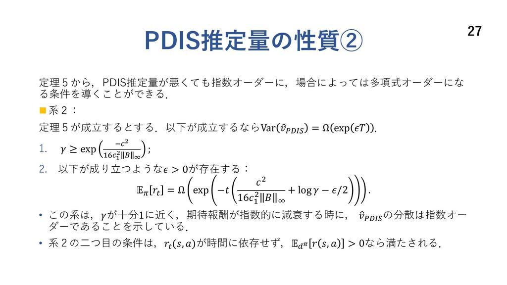 PDIS推定量の性質② 定理5から,PDIS推定量が悪くても指数オーダーに,場合によっては多項...