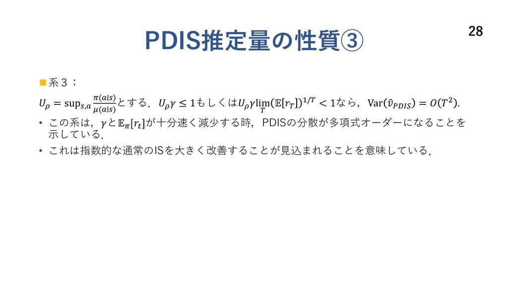 PDIS推定量の性質③ n 系3: E = sup8,0 '(0∣8) ((0∣8) とする....