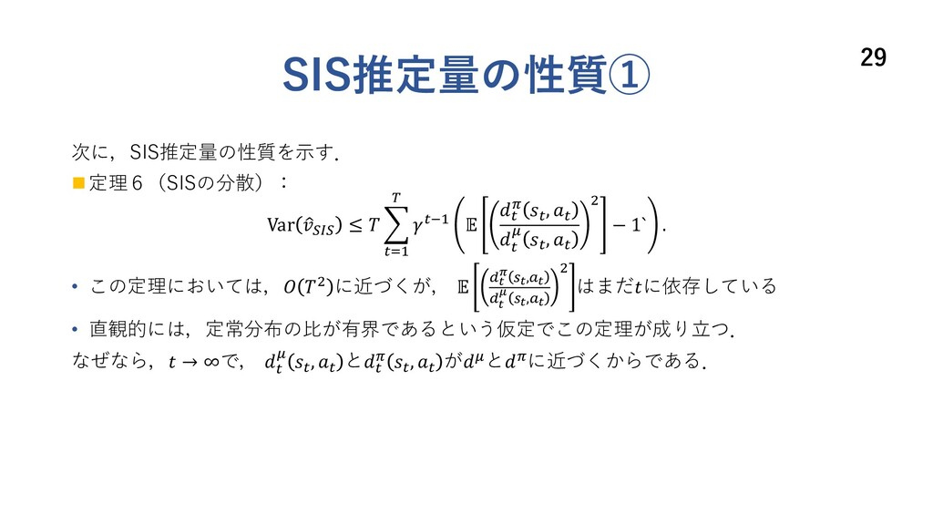 SIS推定量の性質① 次に,SIS推定量の性質を⽰す. n 定理6(SISの分散): Var ...