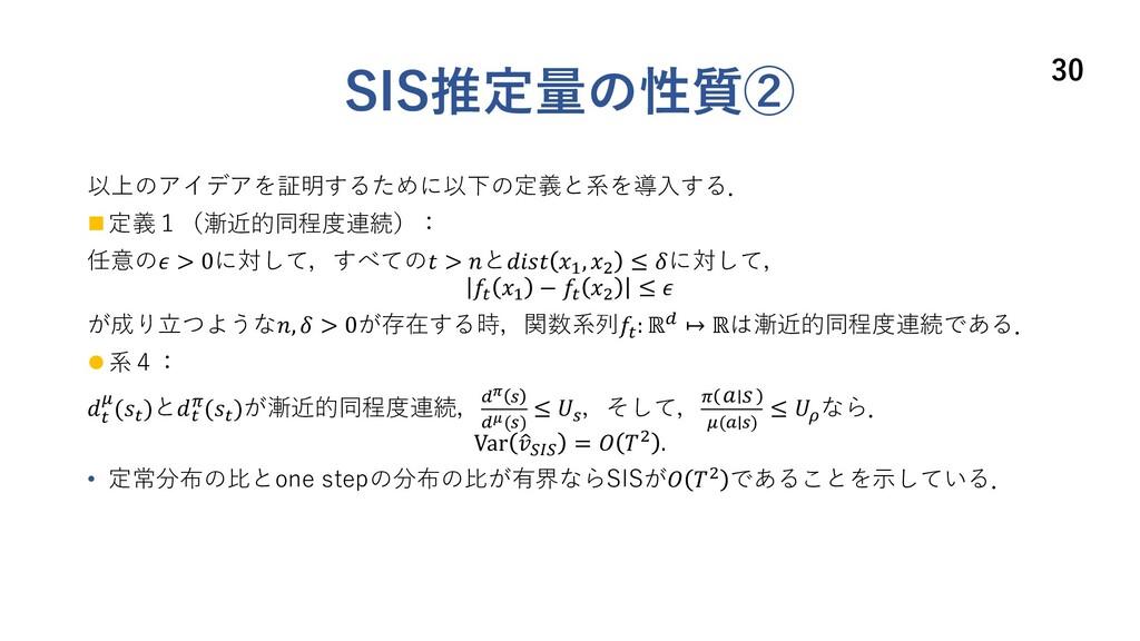 SIS推定量の性質② 以上のアイデアを証明するために以下の定義と系を導⼊する. n 定義1(漸...