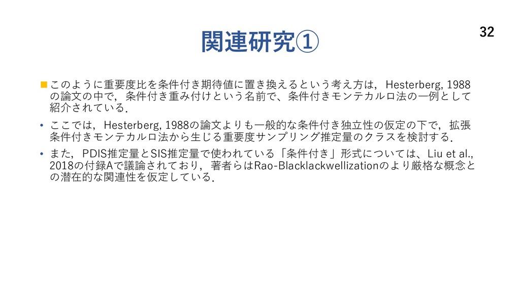 関連研究① n このように重要度⽐を条件付き期待値に置き換えるという考え⽅は,Hesterbe...