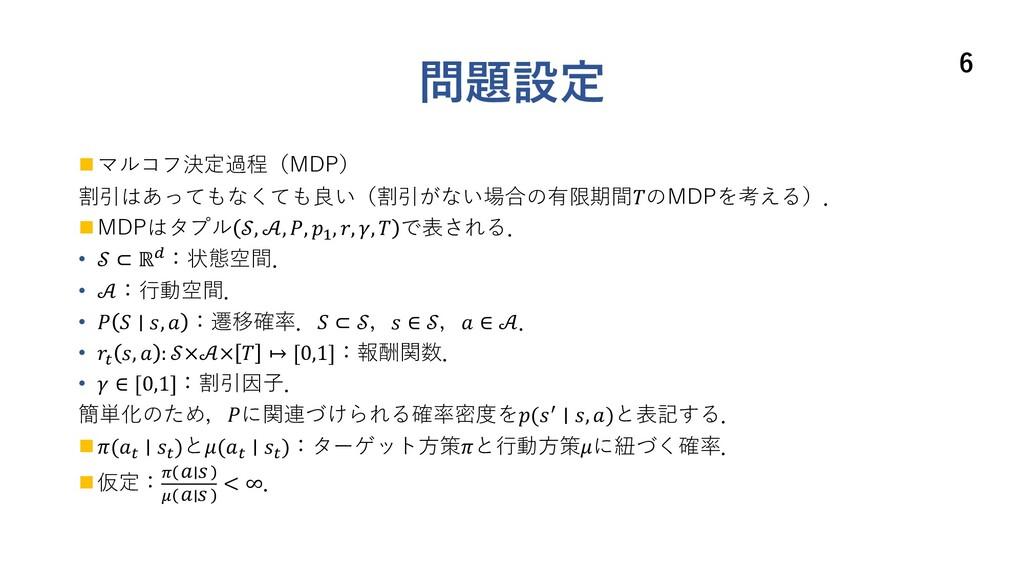 問題設定 n マルコフ決定過程(MDP) 割引はあってもなくても良い(割引がない場合の有限期間...