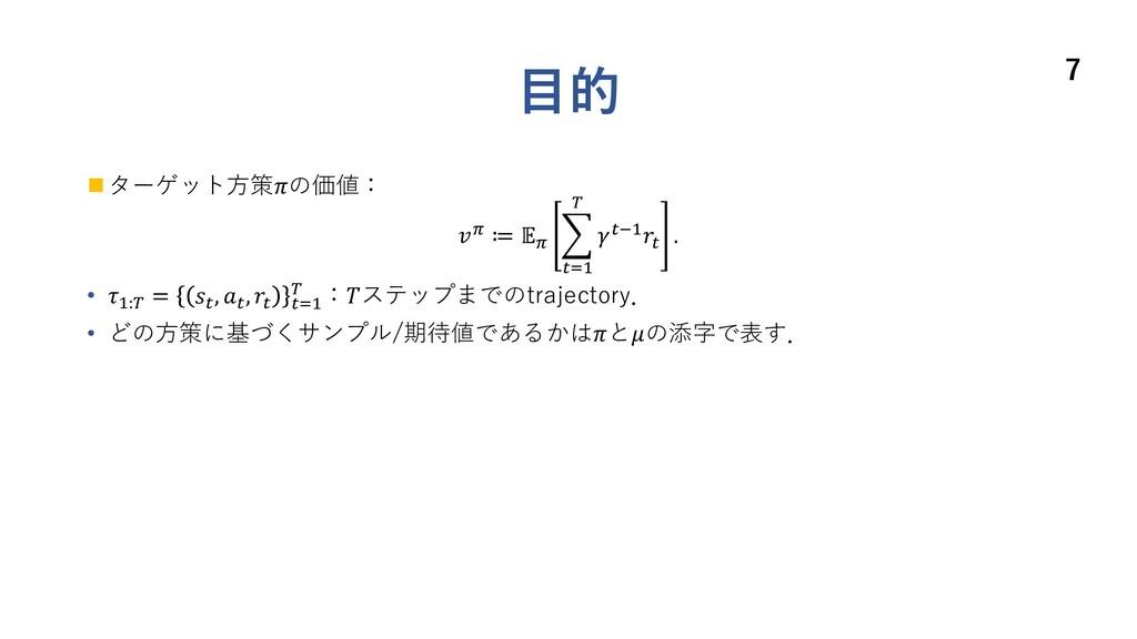 """⽬的 n ターゲット⽅策の価値: ' ≔ ' K !""""# $ !)#! . • #:$ = !..."""
