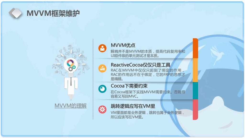 MVVM框架维护 MVVM优点 解耦并不是MVVM的本质,提高代码复用率和 UI组件级的单元测...