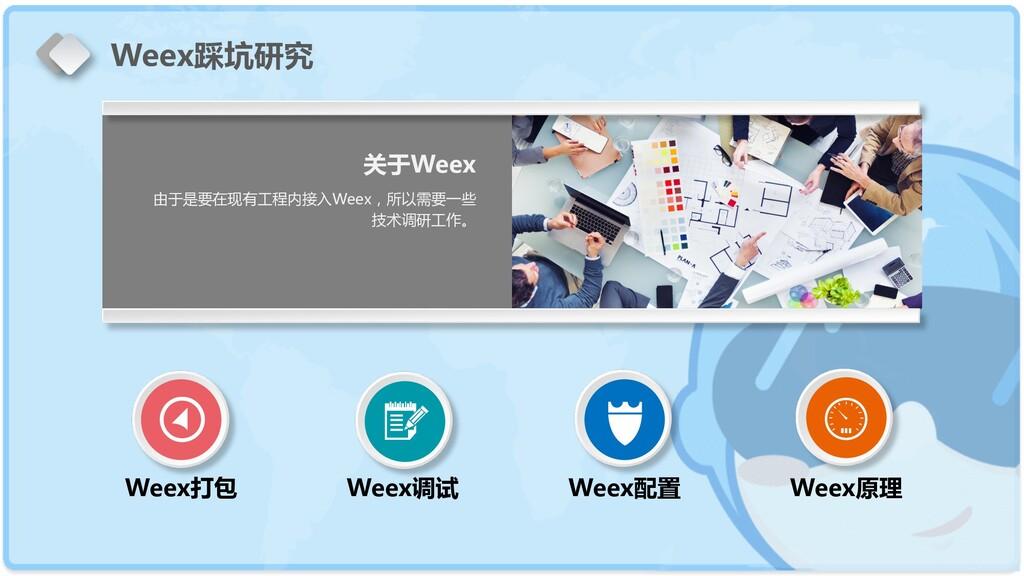 关于Weex 由于是要在现有工程内接入Weex,所以需要一些 技术调研工作。 Weex打包 W...