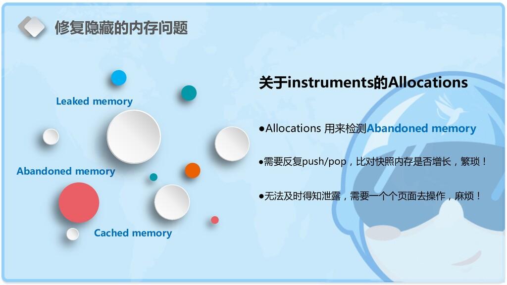 关于instruments的Allocations Leaked memory Cached ...