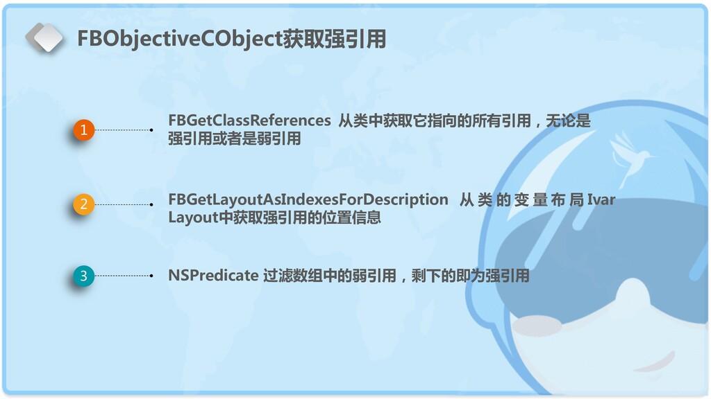 FBObjectiveCObject获取强引用 FBGetClassReferences 从类...
