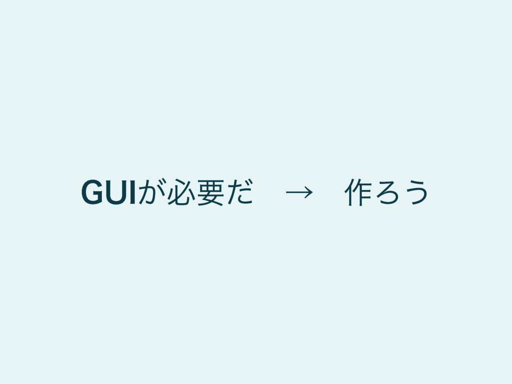 (6*͕ඞཁͩɹˠɹ࡞Ζ͏