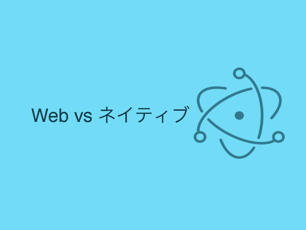 Web vs ωΠςΟϒ